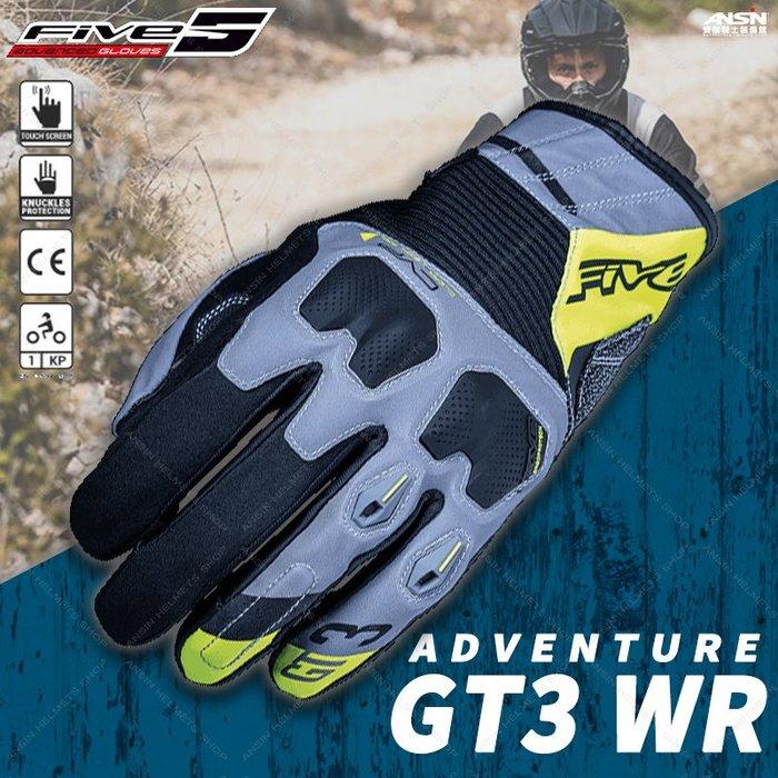 [中壢安信]法國 FIVE Advanced 手套 ADVENTURE GT3 WR 黑黃 防風防水 防摔手套 CE護具