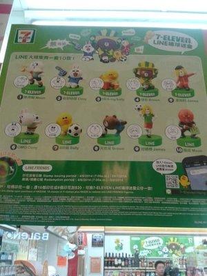 7 11 LINE FRIENDS LINE 噏球迷會 NO 1 moon $10