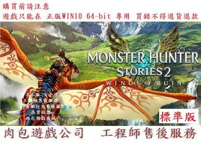 PC版繁體 肉包遊戲 魔物獵人物語2:破滅之翼 標準版 STEAM Monster Hunter Stories 2