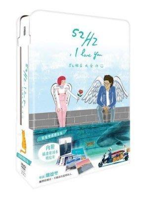 『DINO影音屋』17-08【全新正版-電影-52赫茲我愛你 限量雙碟禮盒版-DVD-全1集2片裝-莊鵑瑛、舒米恩】
