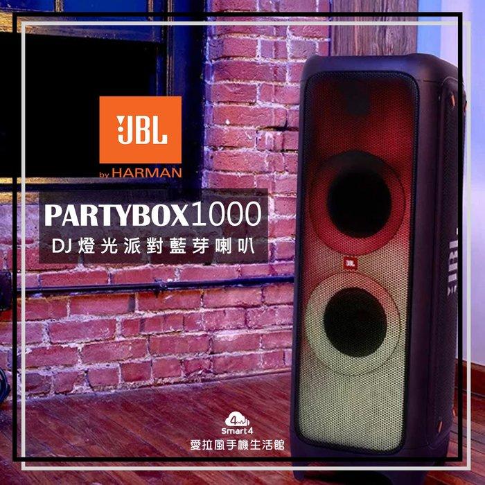 【台中愛拉風│藍芽耳機喇叭│可搭配門號】JBL PartyBox1000 DJ 燈光攜帶式藍芽喇叭 可USB讀取使用派對