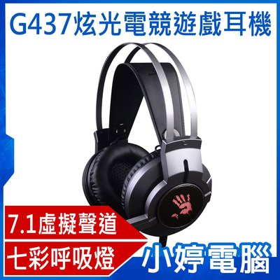 【小婷電腦*耳麥】免運全新 A4 雙飛燕 bloody G437炫光電競遊戲耳機 (7.1 虛擬聲道)
