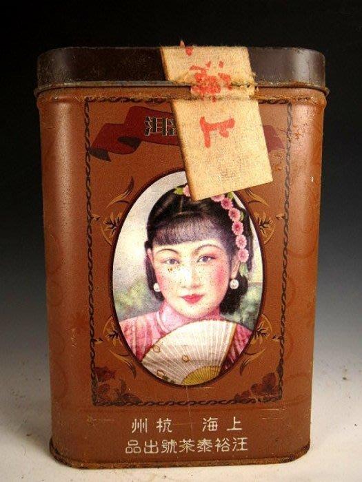 【 金王記拍寶網 】P1557  早期懷舊風中國上海杭州汪裕泰茶號出品 老鐵盒裝普洱茶 諸品名茶一罐 罕見稀少~