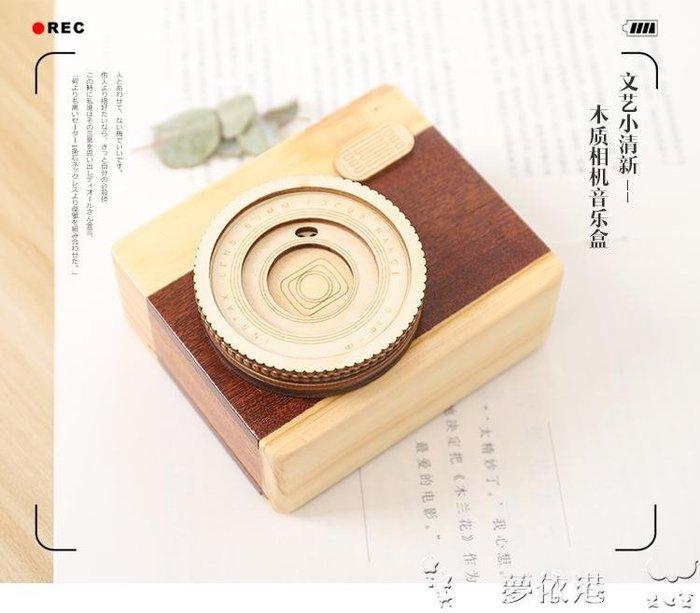 音樂盒創意diy個性木質音樂八音盒相機玄關裝飾工藝品擺件送女生日禮物
