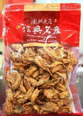暢銷商品信興蔥魚酥快樂分享包大份量大滿足