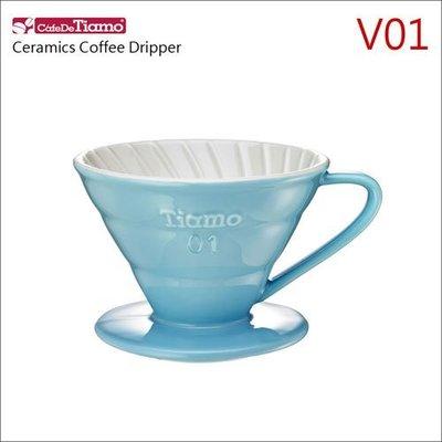 Tiamo咖啡生活館【HG5543 BB】Tiamo V01 陶瓷雙色濾杯組(螺旋紋)(粉藍色)附滴水盤.量匙