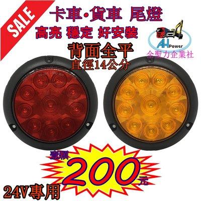 LED 平面 24V 圓形 後燈 尾燈 倒車燈 剎車燈 方向燈 小燈 邊燈 側燈 貨車 卡車 拖車 砂石車