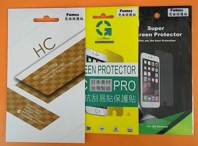 不必殺價:59元【台灣3C】全新 Apple iPhone 7 Plus.iPhone 8 Plus專用亮面螢幕保護貼