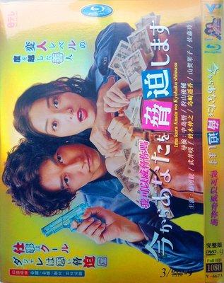 高清DVD  我可以威脅你嗎 / 藤岡靛 武井咲 / 日劇全場任選買二送一優惠中喔!!