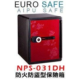 【皓翔金庫保險箱館】EURO SAFE觸控防火型保險箱 NPS-031DH