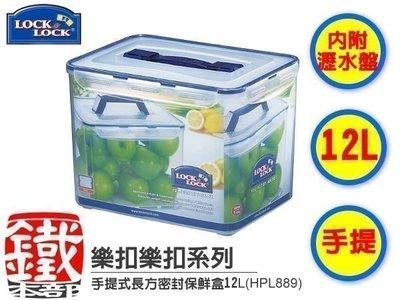 白鐵本部㊣Lock&Lock 【樂扣樂扣PP手提式密封盒保鮮盒12L】HPL889不含塑化劑/雙酚A~米箱