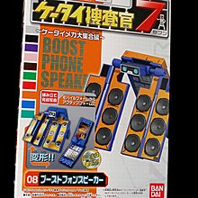 A-12 櫃 : 手機搜查官7  POHONE BRAVER BOOST PHONE SEEKE NO. 08