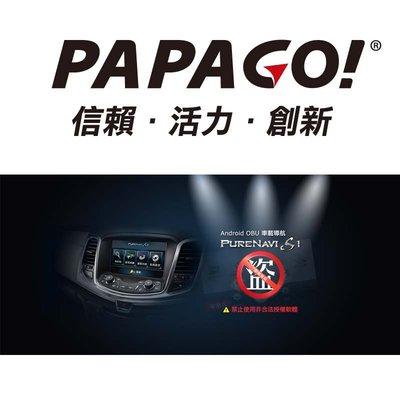 【Sinny小舗】WINCE版 PAPAGO S1導航軟體 圖資延長年限 原廠正版授權 記憶卡 線上更新