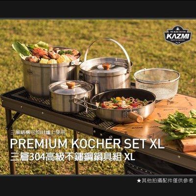 【大山野營】韓國製 KAZMI K8T3K003 三層304高級不鏽鋼鍋具組XL 4-5人鍋組 不鏽鋼套鍋組 湯鍋 炊具