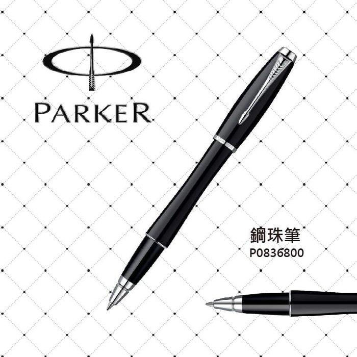 派克 PARKER URBAN 都會系列 麗黑白夾 鋼珠筆 P0836800 鋼筆 原子筆