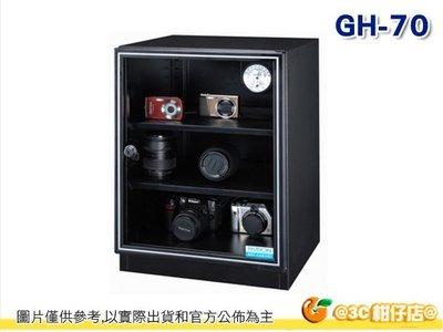 寶藏閣 PATRON GH-70 指針式電子實用型 防潮箱 70公升 5年保固 適用相機 攝影器材.等