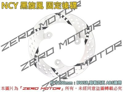 ZeroMotor☆免運送握把 NCY 黑旋風 固定圓碟 碟盤 後碟 200mm 勁戰四代,五代,BWSR ABS適用