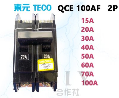 【DIY合作社】東元 QCE 100AF 無熔絲斷路器 無熔絲開關 2P 15A