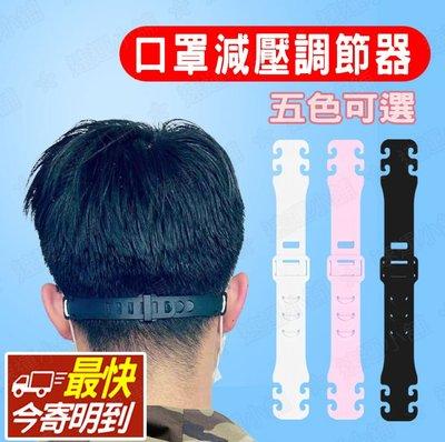 【🔥現貨🎯大人小孩都可用】6段可調口罩護耳帶 口罩神器 口罩帶 口罩減壓 口罩勾 口罩減壓調節器