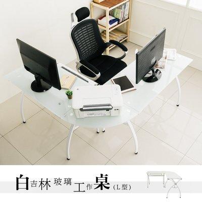 電腦桌【白吉林8mm強化玻璃 L 型轉角桌】整體耐重80kg【架式館】書桌/辦公桌/會議桌/工作桌/OA桌/寫字桌/茶几