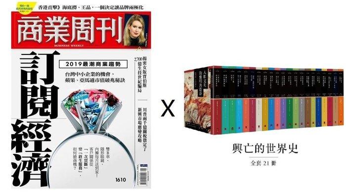 《商業周刊》一年52期  x 《《興亡的世界史》全套1-21卷》