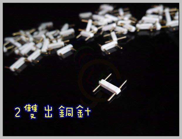 ?12小時出貨? LED 露營燈連接器 燈條連接器 2PIN 2針 露營燈配件 露營配備 C761 2雙出銅針