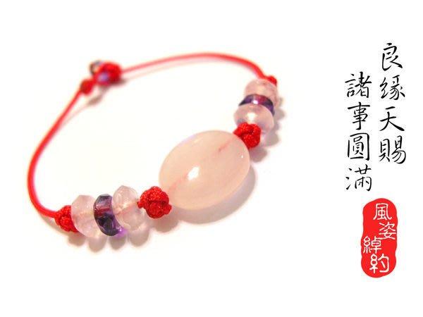 風姿綽約--愛情召喚手環(J713)~ 粉晶+紫晶 紅線~ 求得好姻緣~增進人際關係