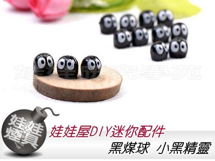 ㊣娃娃研究學苑㊣滿499元免運費 娃娃屋DIY迷你配件 情境擺飾飾品 黑煤球 小黑精靈 單售價 (DIY201)