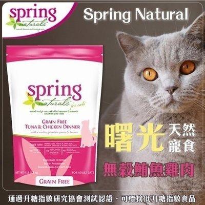 曙光spring《無榖鮪魚雞肉餐》天然餐食貓用飼料 貓糧 4磅