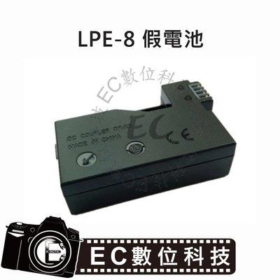 【EC數位】Canon LPE-8 假電池 LPE8 DR-E8 700D 550D 600D 650D 電池用轉接器
