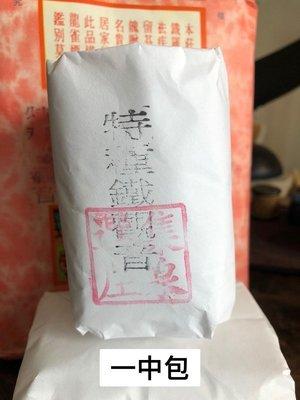 陳年特種鐵觀音星馬茶行出品包仔茶(1中...