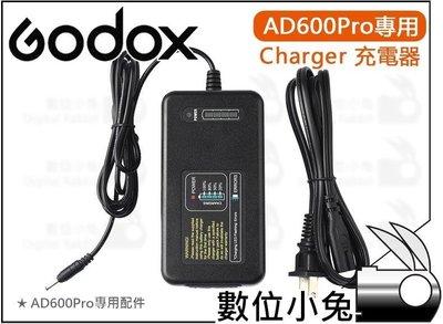 數位小兔【Godox 神牛 AD600Pro 專用 Charger 充電器】公司貨 閃燈 閃光燈 外拍燈 充電座 鋰電池