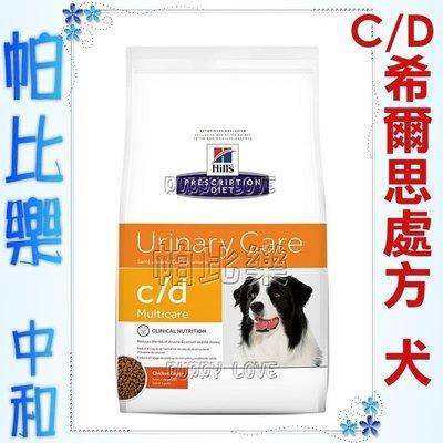 ◇◇帕比樂◇◇希爾思犬用處方飼料-【c/d】 17.6磅