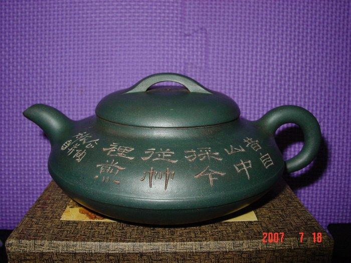 /壺作飛為//------民國儲銘製內紫外綠圓扁紫砂壺--------請品賞