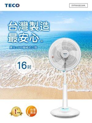 【TECO東元】16吋機械式立扇 XYFXA1611AA