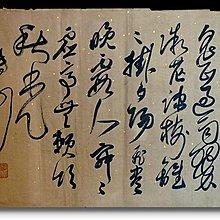 【 金王記拍寶網 】S1249  中國清代書法名家 名家款 手繪書法 一張 罕見 稀少~