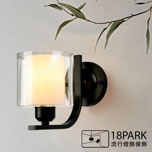 【18Park 】 實用實惠 Layer [ 層朵壁燈 ]