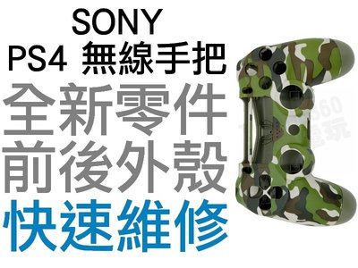 SONY PS4 無線控制器 4.0 副廠外殼 無線手把殼 把手 前後殼 CASE 迷彩綠 副廠密合度與外觀小傷