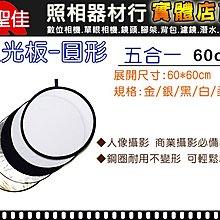 【聖佳】反光板-圓形-五合一 60cm