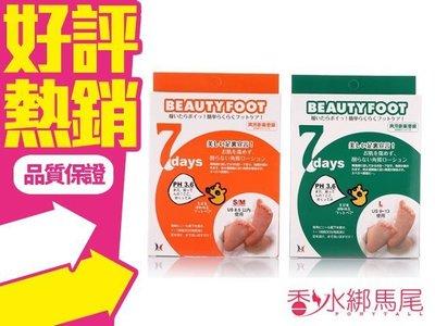 ◐香水綁馬尾◐日本 BEAUTY FOOT 完美腳色 腳皮 足膜 男用/女用 7日足膜