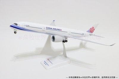 ✈A350-900XWB 標準塗裝 》飛機模型 空中巴士Airbus 飛行大使 1:200 B-18901 華航 350
