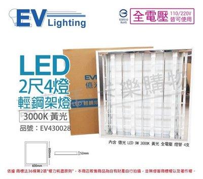 [喜萬年] 含稅 EVERLIGHT億光 LED T8 36W 3000K 黃光 4燈 全電壓 輕鋼架_EV430028