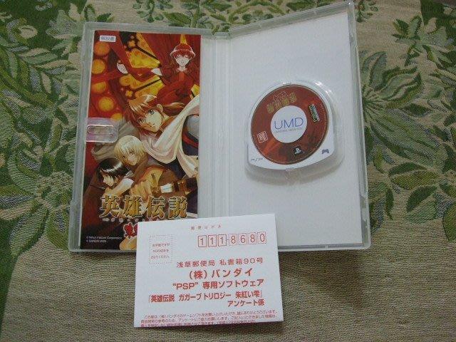 懷舊電玩食堂』《正日本原版、盒書付回函卡》【PSP】實體拍攝 英雄傳說 卡卡布三部曲 朱紅血 純日版
