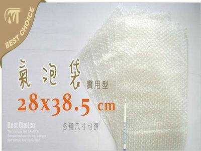 含稅【實用型氣泡袋28*38.5cm】另有舒美布自黏袋快遞袋牛皮紙袋.紙箱