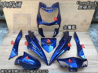 [車殼通]適用:新勁戰125二代戰(1CJ)飛旋踏板型特殊色,金屬藍8項$4000,,Cross Dock景陽部品.