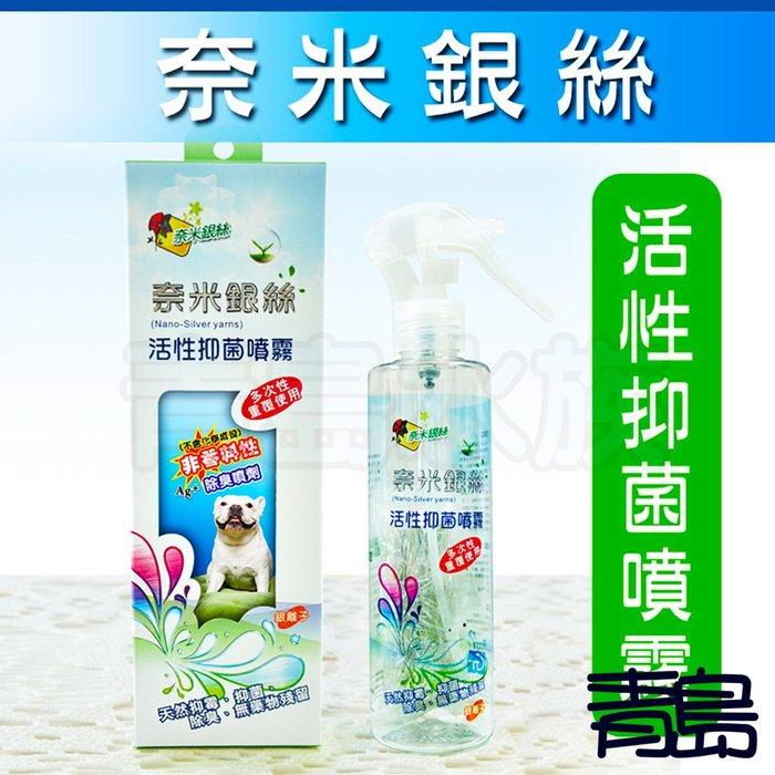 。。。青島水族。。。YU203台灣佑原---奈米銀絲(銀離子Ag+)活性抑菌噴霧劑 不含化學成分非香料性 可多次重複使用