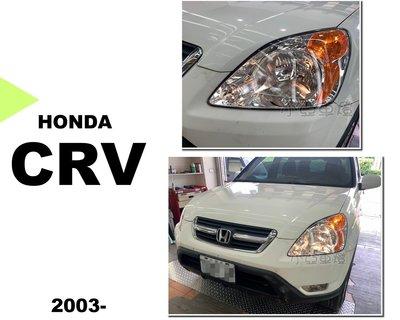 小亞車燈改裝*全新 HONDA CRV 03 04  原廠型 副廠 晶鑽 大燈 車燈 一顆2300