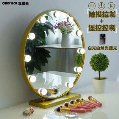 化妝鏡克維索LED圓形化妝鏡帶燈泡臺式梳妝鏡專業高清補光美妝直播燈鏡 SHNK
