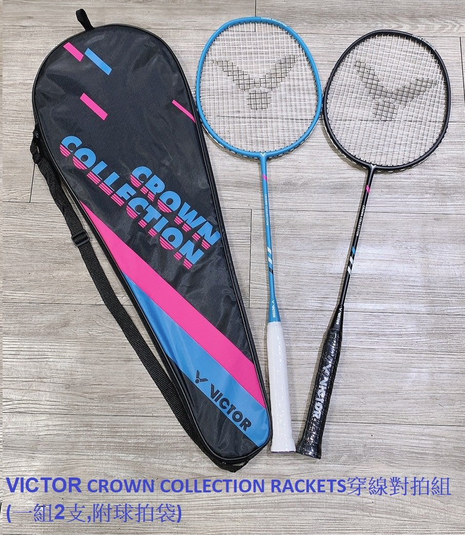 VICTOR CROWN COLLECTION RACKETS穿線對拍組(一組2支,附球拍袋)仟翔體育*