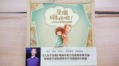 ## 馨香小屋--來個擁抱吧!:力克叔叔教我的8堂課 / 力克‧胡哲 (《人生不設限》暢銷作家力克真實故事改編)